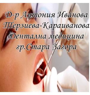 Д-р Антония Иванова Терзиева-Караиванова – Дентална медицина гр.Стара Загора