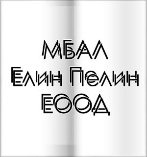 МБАЛ Елин Пелин ЕООД