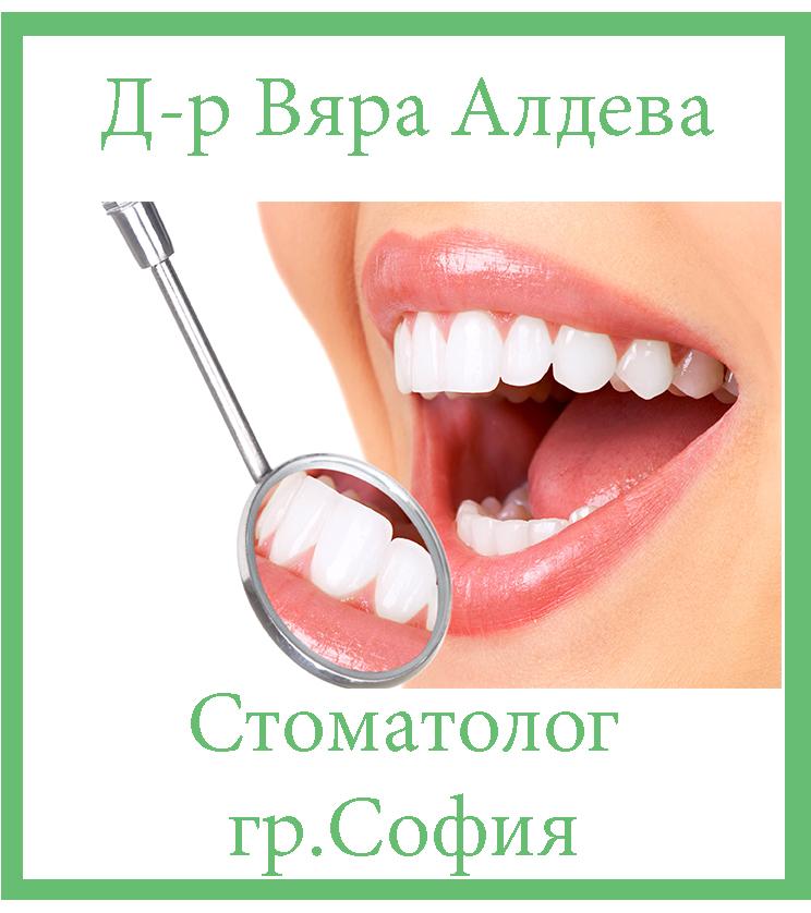 Д-р Вяра Алдева