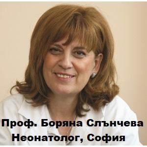 Проф. д-р Боряна Слънчева - Неонатолог, град София