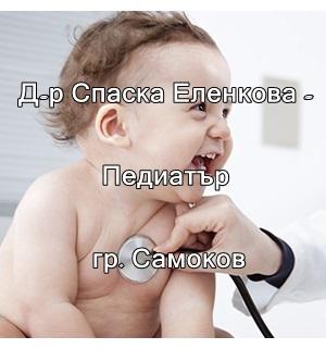 Д-р Спаска Еленкова - Педиатър - гр. Самоков
