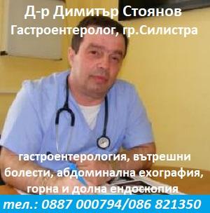 Д-р Димитър Стоянов - Гастроентеролог, Силистра