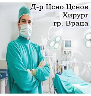 Д-р Цено Ценов - Хирург гр. Враца