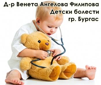 Д-р Венета Ангелова Филипова – Детски болести