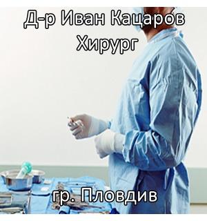 Д-р Иван Кацаров – Хирург гр. Пловдив