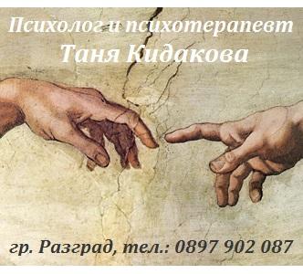 Таня Кидакова