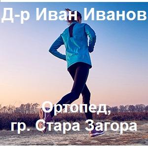 Д-р Иван Иванов - Ортопед-травматолог, град Стара Загора