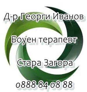 Д-р Георги Иванов - Боуен терапевт, гр. Стара Загора