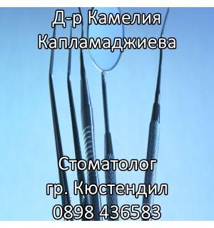 Д-р Камелия Капламаджиева – Стоматолoг, гр. Кюстендил