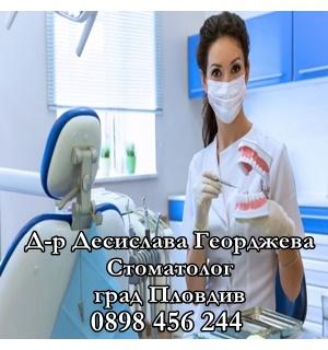 Д-р Десислава Георджева – Стоматолог град Пловдив