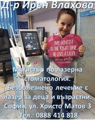 Д-р Ирен Влахова
