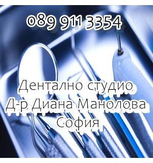 Дентално студио д-р Диана Манолова София