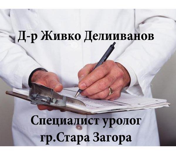 д-р Живко Делииванов
