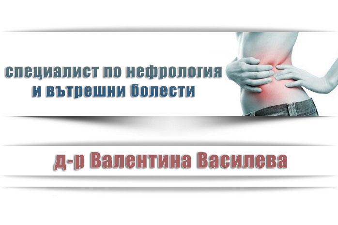 Д-р Валентина Василева - нефролог Казанлък