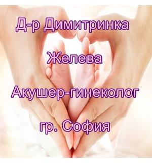 Д-р Димитринка Желева- Акушер-гинеколог, гр. София
