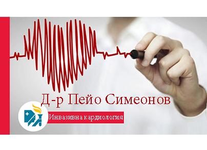 Д-р Пейо Симеонов