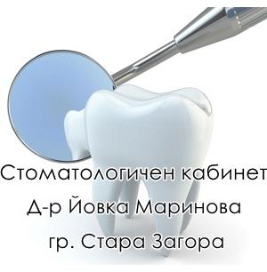 Стоматологичен кабинет Д-р Йовка Маринова