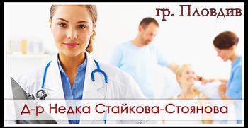 Д-р Недка Стайкова-Стоянова – Общопрактикуващ Лекар гр. Пловдив