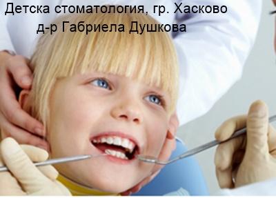 Д-р Габриела Душкова