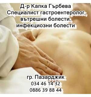Д-р Капка Гърбева – Специалист гастроентеролог, вътрешни болести, инфекциозни болести, Пазарджик