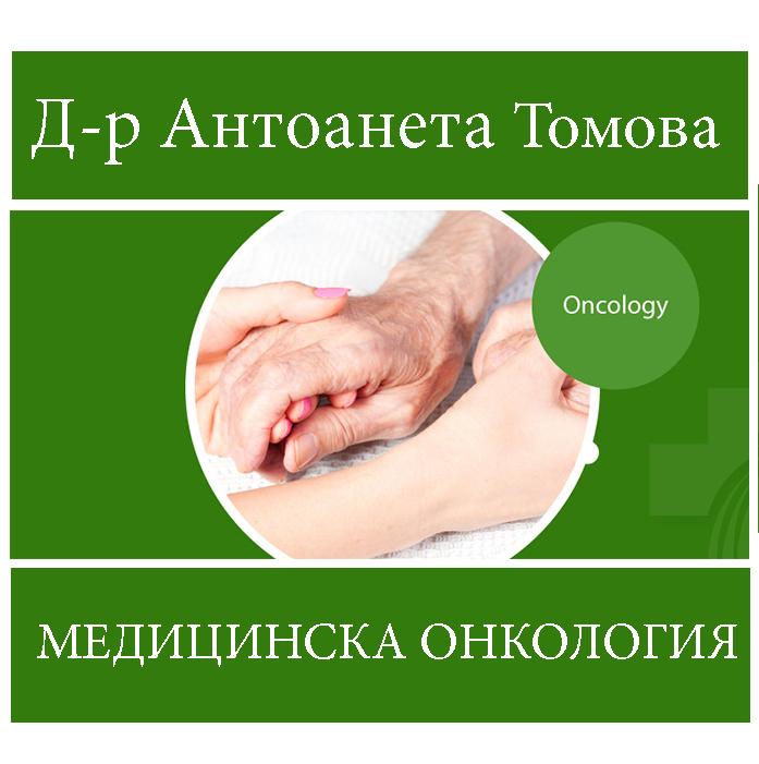 Д-р Антоанета Томова