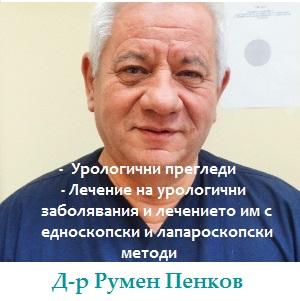 Д-р Румен Пенков, д.м. - Завеждащ отделение по Хемодиализа