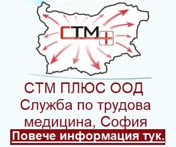 СТМ ПЛЮС ООД - Служба по трудова медицина, София