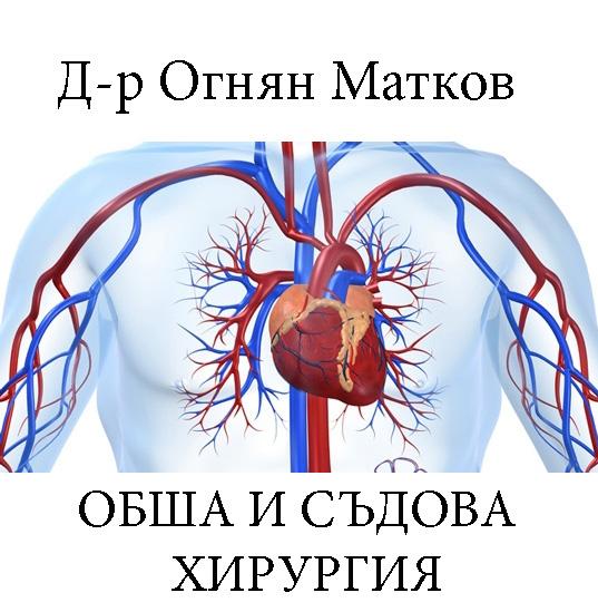 Огнян Матков
