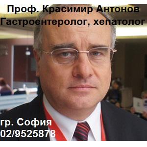 Проф. Красимир Антонов - Гастроентеролог, гр. София