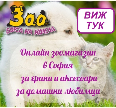 ЗОО ГРУП-БГ ООД - Зоо Борса на Колела