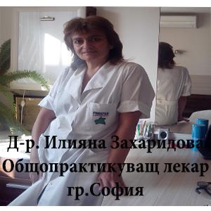 Д-р Илияна Захаридова