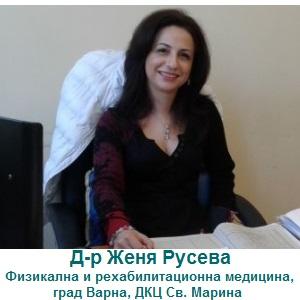 Гл. ас. д-р Женя Русева, д.м. - Физикална и рехабилитационна медицина гр. Варна