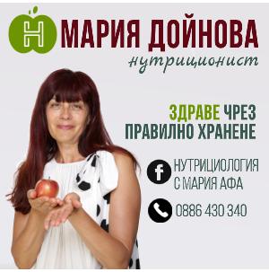 Нутриционист Мария Дойнова