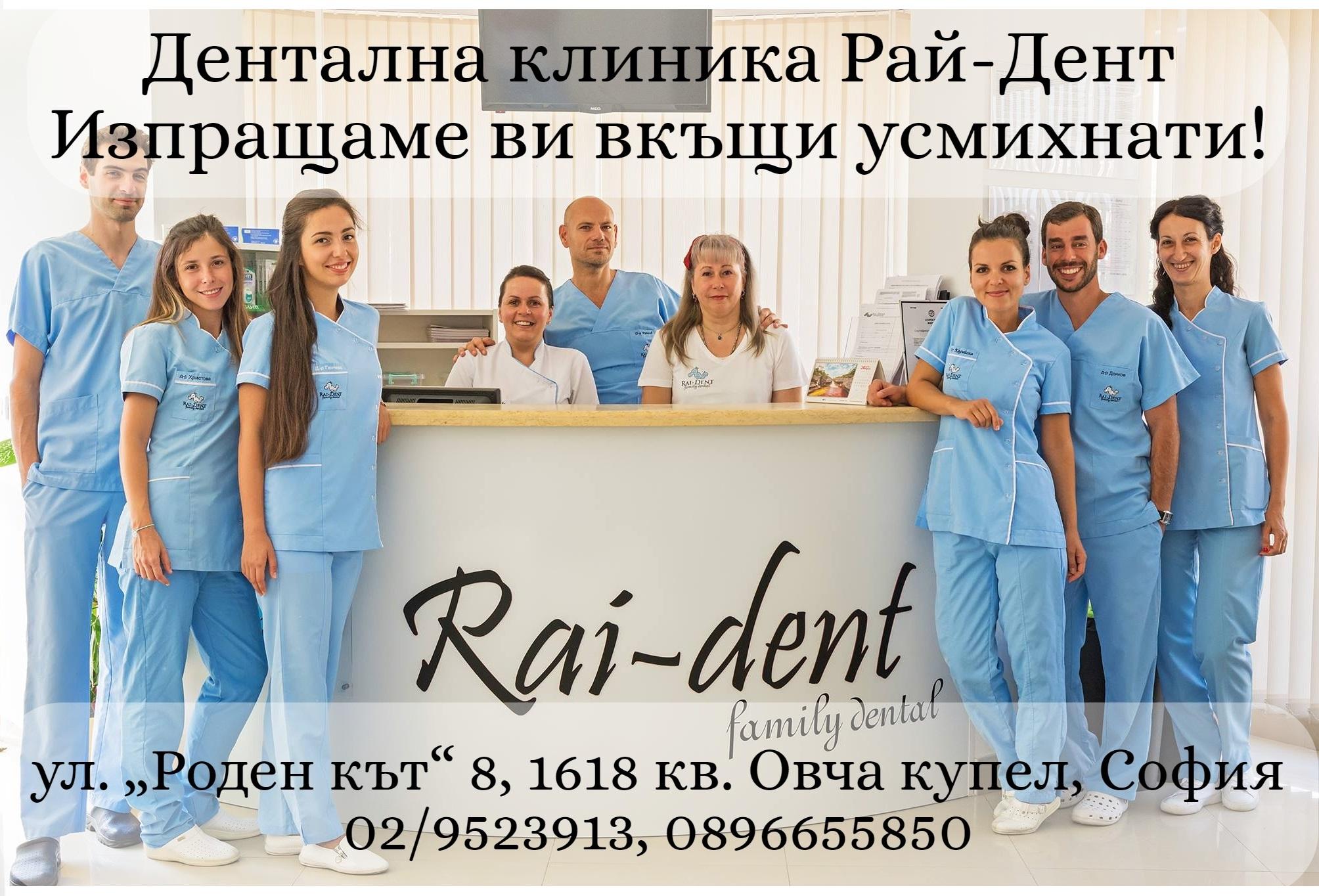 Стоматологични услуги от Rai-Dent - Всички наши процедури се извършват без болка!