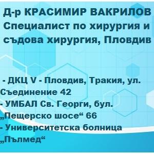 Д-р Красимир Вакрилов