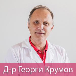 Д-р Георги Крумов