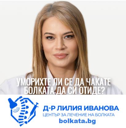 Д-р Лилия Иванова - Център за лечение на болката