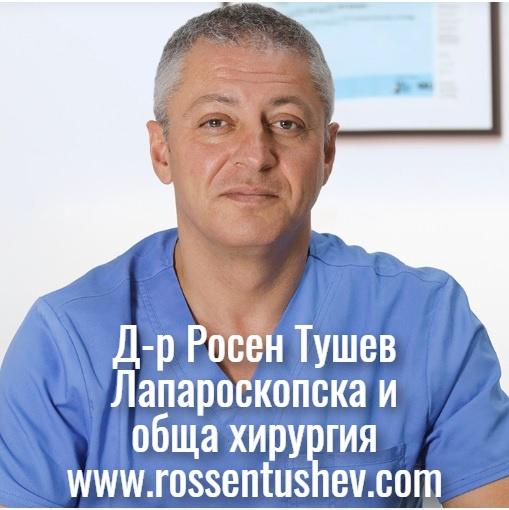 Д-р Росен Тушев - Над 25 години опит в хирургията и грижата за пациента