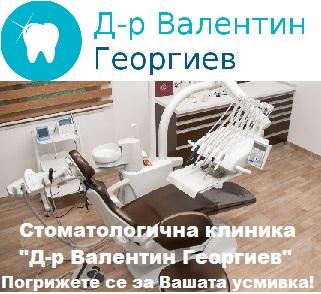 Дентална клиника Д-р Валентин Георгиев, град София