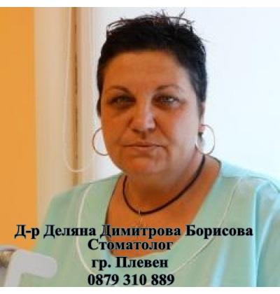 Д-р Деляна Димитрова Борисова р