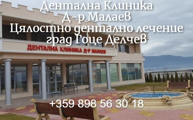 Дентална Клиника Д-р Малаев - Стоматолог; Дентален специалист, Цялостно дентално лечение град Гоце Делчев