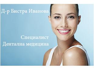 Д-р Бистра Иванова Иванова