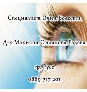 Д-р Марияна Стоянова Радева – Специалист Очни Болести, гр. Русе