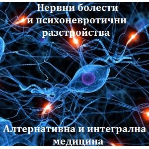 д-р Любомир Кайтазки – Нервни болести / Неврология гр. София