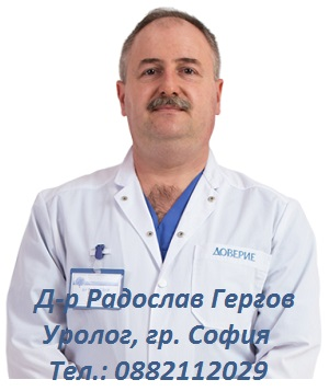 Д-р Радослав Гергов