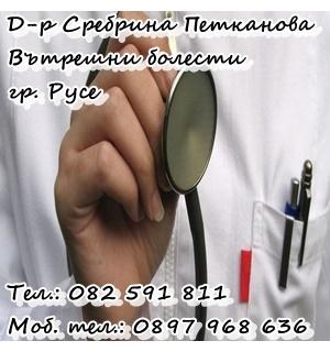 Д-р Сребрина Петканова - Вътрешни болести -гр. Русе