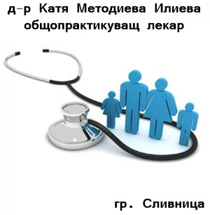 Д-р Катя Методиева Илиева