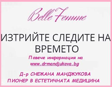 Д-р Манджукова - Дерматология, естетична медицина