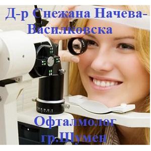 Д-р Снежана Начева-Василковска - Офталмолог, гр.Шумен