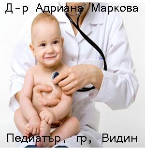 Д-р Адриана Маркова - Педиатър, гр, Видин